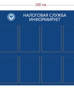 Административный стенд Налоговая служба информирует 85х100 см
