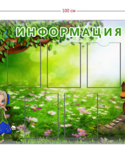 Детский стенд «Информация» (5 карманов А4)