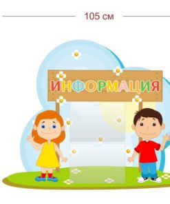 Детский стенд Информация 105х85 см (2 кармана А4)