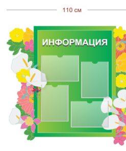 Детский стенд Информация 110х100 см (4 кармана А4)