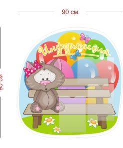 Детский стенд Информация 90х95 см (3 кармана А4)