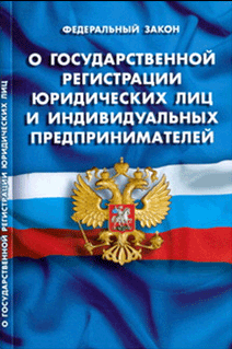 Закон РФ О государственной регистрации юридических лиц и индивидуальных предпринимателей
