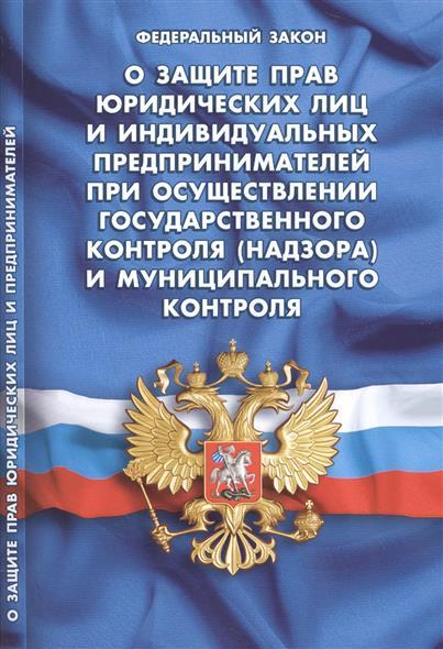 Закон РФ О защите прав юридических лиц и индивидуальных предпринимателей при проведении гос. контроля