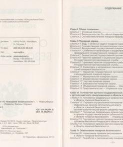 Закон РФ О пожарной безопасности (2018)