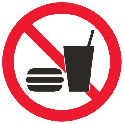 Запрещающий знак Запрещается употреблять пищу