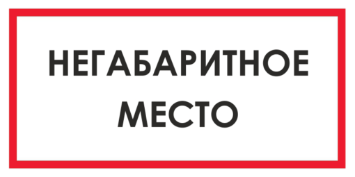 Запрещающий знак Негабаритное место