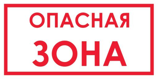 Запрещающий знак Опасная зона