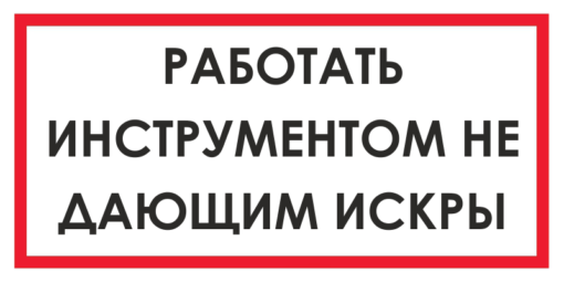 Запрещающий знак Работать инструментом не дающим искры