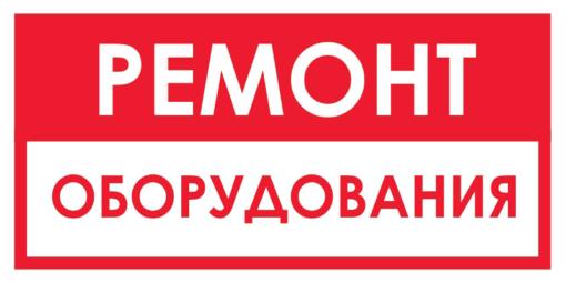 Запрещающий знак Ремонт оборудования