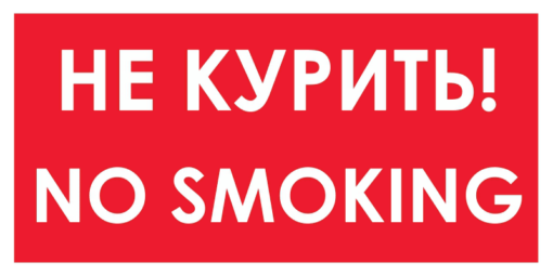Запрещающий знак No smoking! Не курить