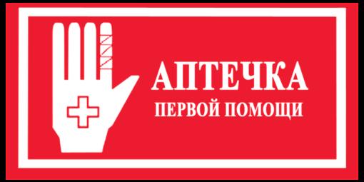 Знак Аптечка первой помощи