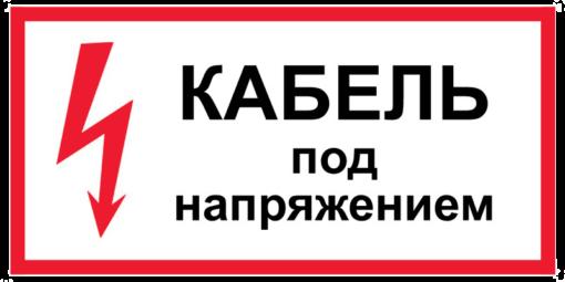 Знак Кабель под напряжением