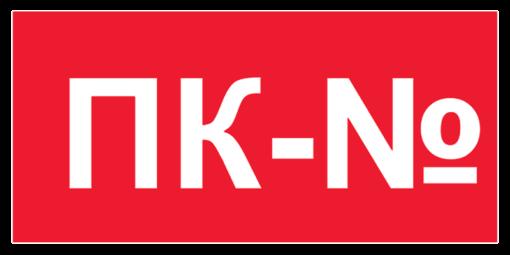 Знак Обозначение нумерации пожарного крана (номер)