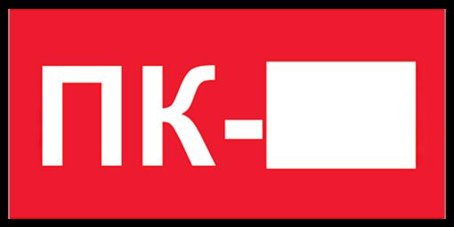 Знак Обозначение нумерации пожарного крана
