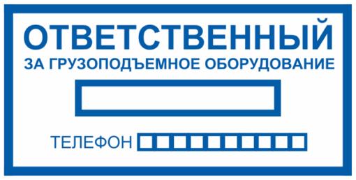 Знак Ответственный за грузоподъемное оборудование