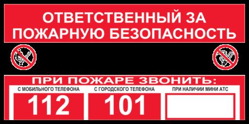 Знак Ответственный за пожарную безопасность 112