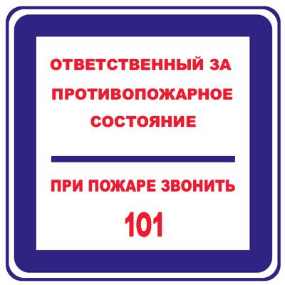 Знак Ответственный за противопожарное состояние (квадратный)