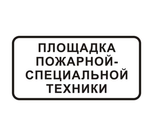 Знак Площадка пожарной техники