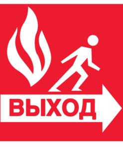Знак Пожарный выход