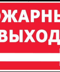Знак Пожарный выход (3)