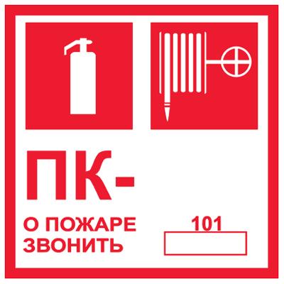 Знак Пожарный кран. О пожаре звонить 101