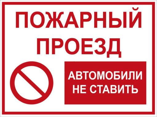 Знак Пожарный проезд