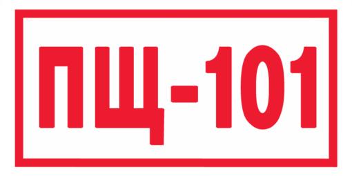 Знак Пожарный щит 01