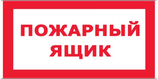 Знак Пожарный ящик