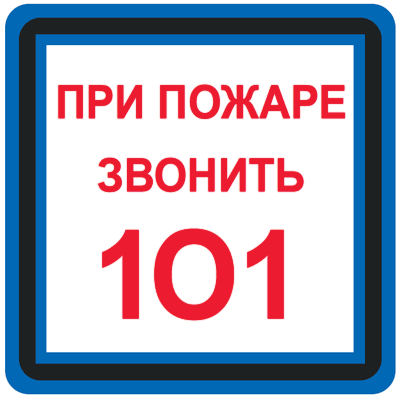 Знак При пожаре звонить 101 квадратный