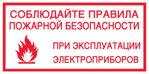Знак Соблюдайте правила пожарной безопасности при эксплуатации электроприборов