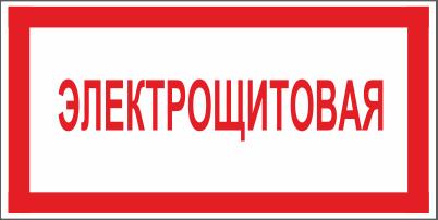 Знак Электрощитовая