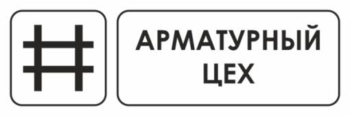 Знак для строительной площадки Арматурный цех