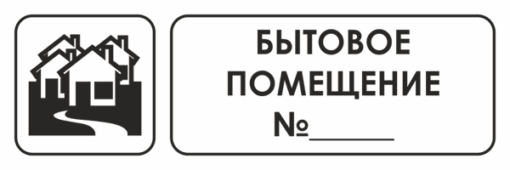 Знак для строительной площадки Бытовое помещение №