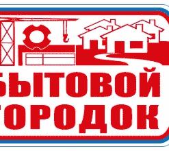 Знак для строительной площадки Бытовой городок (красный)