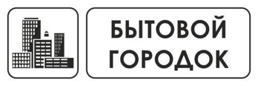 Знак для строительной площадки Бытовой городок