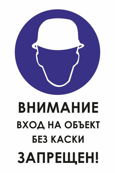 Знак для строительной площадки Внимание вход на объект без каски запрещен