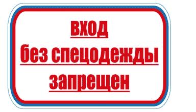 Знак для строительной площадки Вход без спецодежды запрещен (красный)