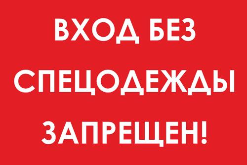 Знак для строительной площадки Вход без спецодежды запрещен