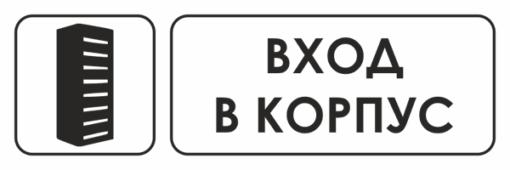 Знак для строительной площадки Вход в корпус