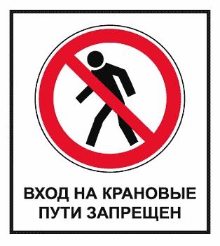 Знак для строительной площадки Вход на крановые пути запрещен