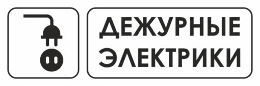 Знак для строительной площадки Дежурные электрики