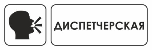 Знак для строительной площадки Диспетчерская