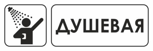 Знак для строительной площадки Душевая