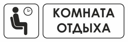 Знак для строительной площадки Комната отдыха