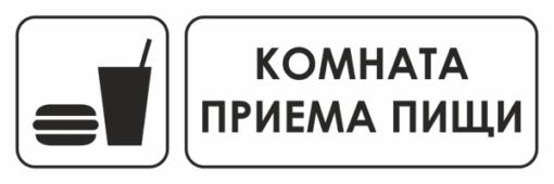 Знак для строительной площадки Комната приема пищи