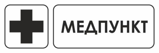 Знак для строительной площадки Медпункт