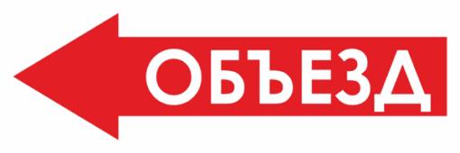 Знак для строительной площадки Объезд слева
