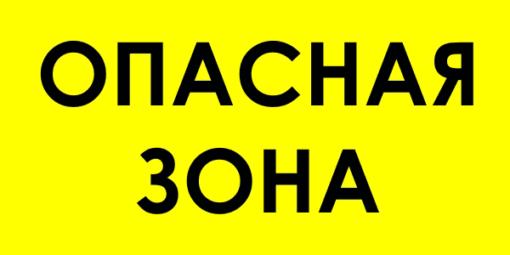 Знак для строительной площадки Опасная зона