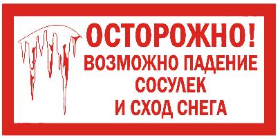 Знак для строительной площадки Осторожно! Возможно падение сосулек