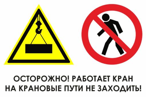 Знак для строительной площадки Осторожно работает кран на крановые пути не заходить